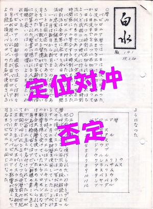 No141_2