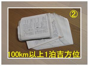 100km1_3