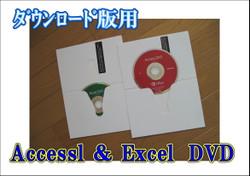Excel_access_dvdb